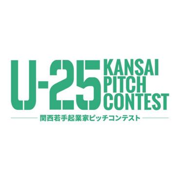U-25 kansai pitch contest
