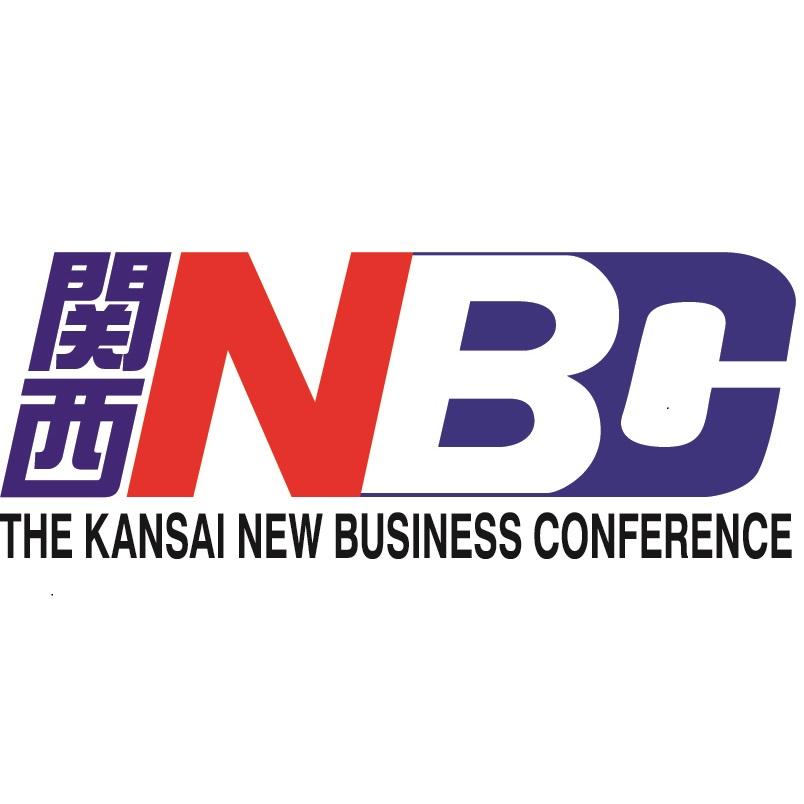 一般社団法人関西ニュービジネス協議会